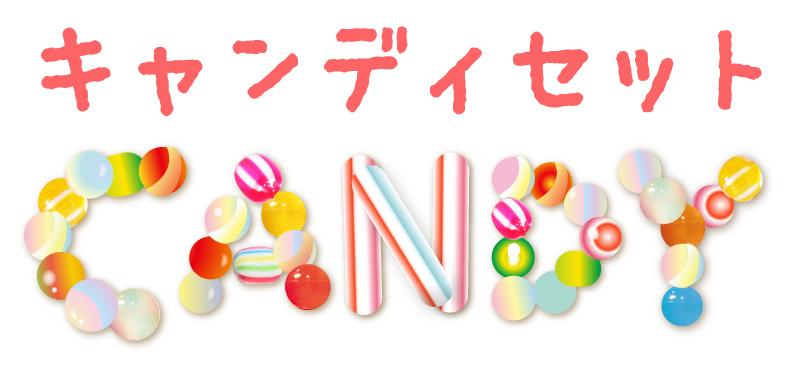 キャンディセットターポリン