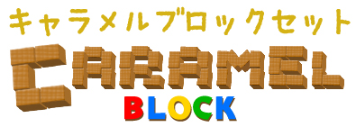 キャラメルブロックセット